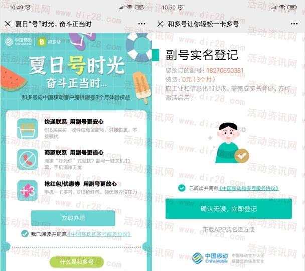 中国移动夏日号时光免费领取3个月和多号 撸活动必备