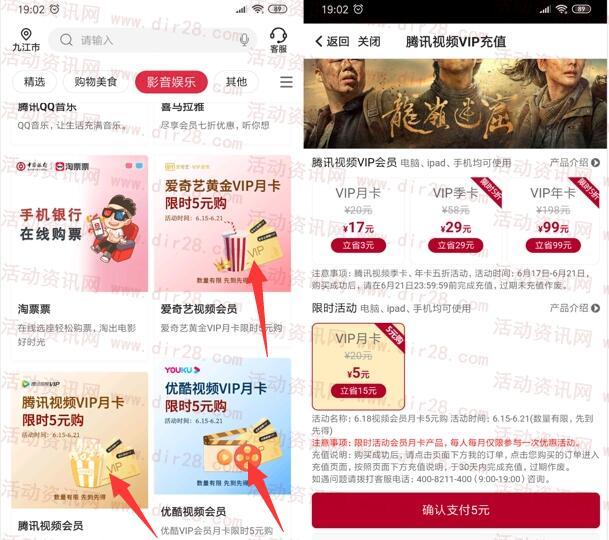 中国银行5元开通1个月腾讯视频/爱奇艺/优酷会员1个月