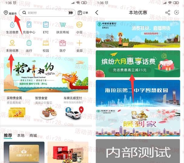 中国农业银行充50元手机话费立减25元 每天名额限量