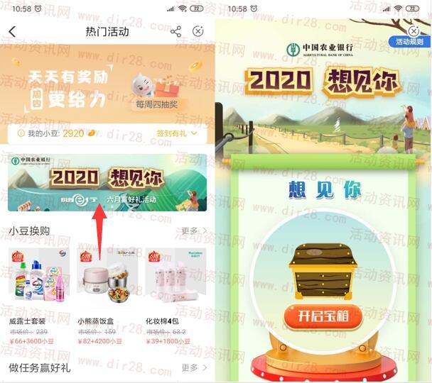 中国农业银行2020想见你抽5-50元话费、100元京东卡