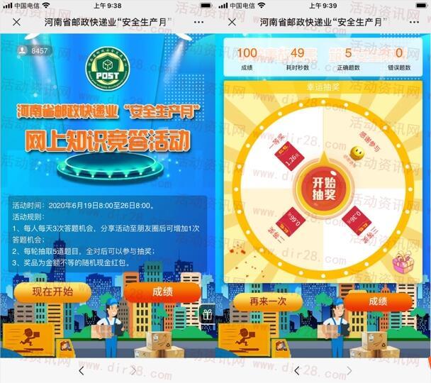 河南省邮政安全生产月答题抽0.36-1.26元微信红包奖励
