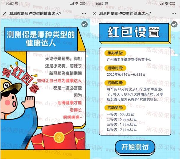 广州市卫生健康宣传健康达人抽0.88-50元微信红包奖励