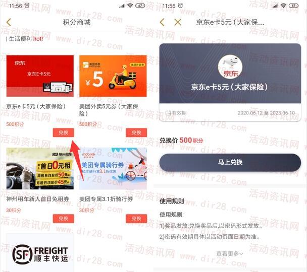 大家保险app注册实名送5元京东卡或5元手机话费秒到账