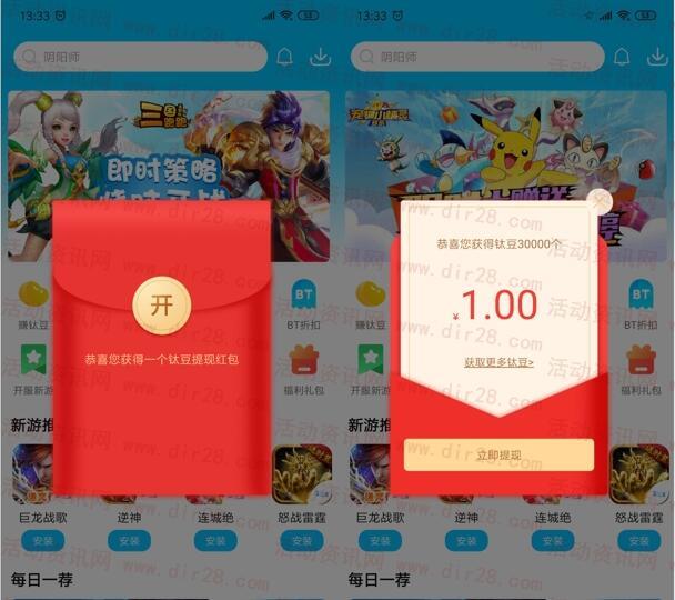3699游戏下载登录领取1元现金 可直接提现支付宝秒到账