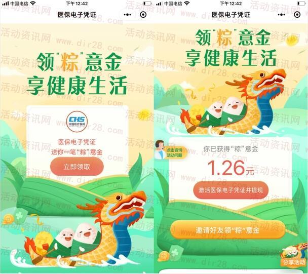 腾讯健康医保领粽意金抽随机微信红包 亲测1.26元推零钱