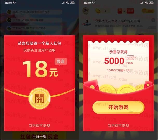 中大斗地主app登录送0.5元 可提现0.3元到微信推零钱