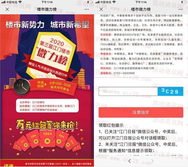 江门日报楼市新势力微力榜投票抽1-100元微信红包奖励
