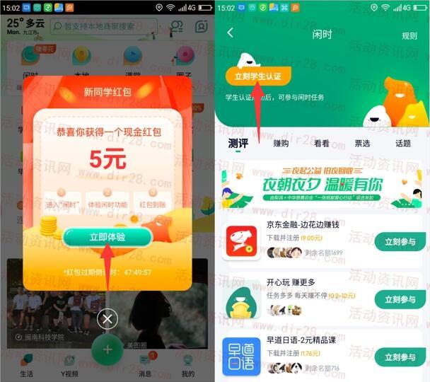 梨涡app下载注册领取5-200元现金 可直接提现到银行卡