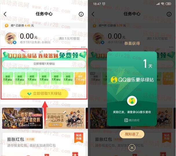 微视app老用户免费领取13天豪华绿钻秒到账 分7天领取