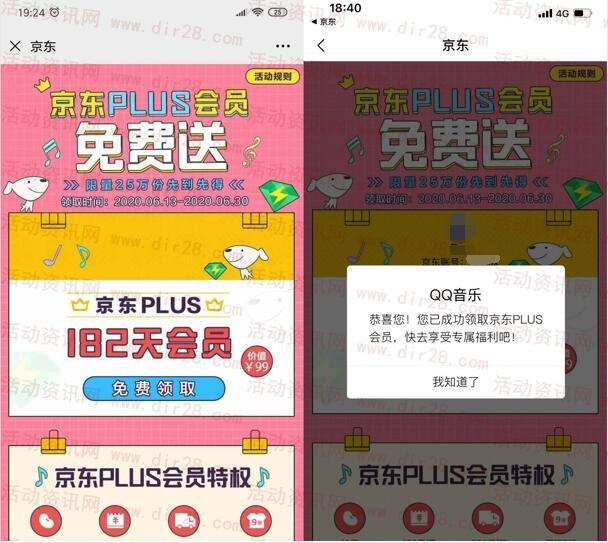 QQ音乐免费领取京东会员半年卡秒到 限部分用户领取