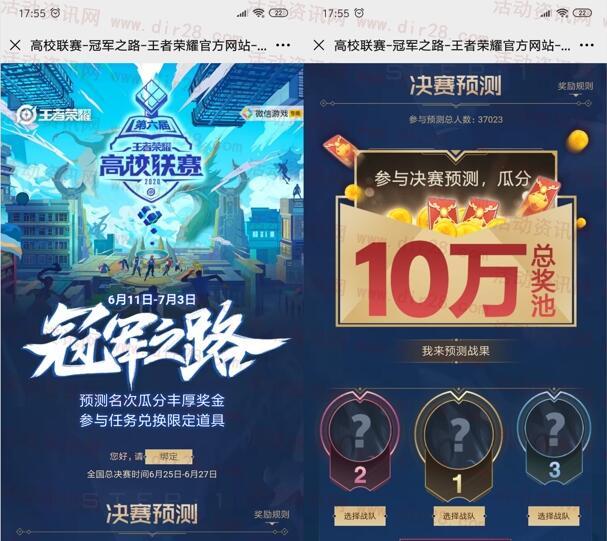王者荣耀高校联赛预测瓜分10万微信红包、10万个Q币