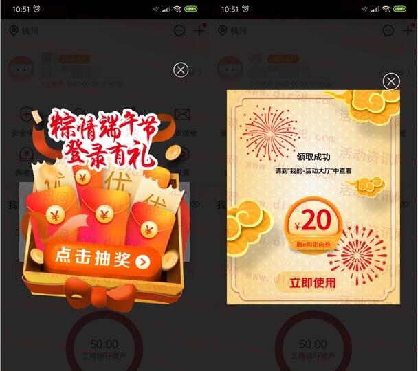 中国工商银行粽情端午节抽5-20元通用券 可0元购买实物