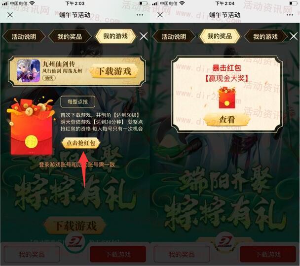 9130游戏下载九州仙剑传领取随机微信红包 第2天推送