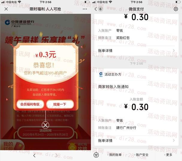 建行广州分行端午乐享建礼抽5万个微信红包 亲测中0.3元