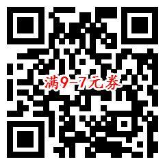 京东学生1元购买实物商品 领满9减7元券、5元现金红包