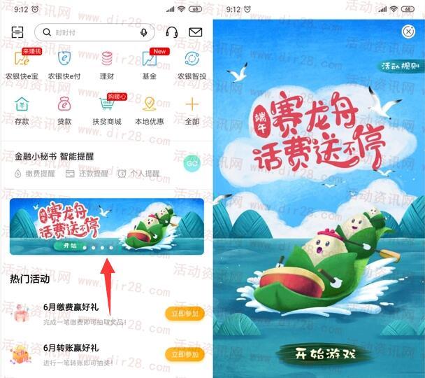 中国农业银行赛龙舟话费送不停抽10-50元手机话费奖励