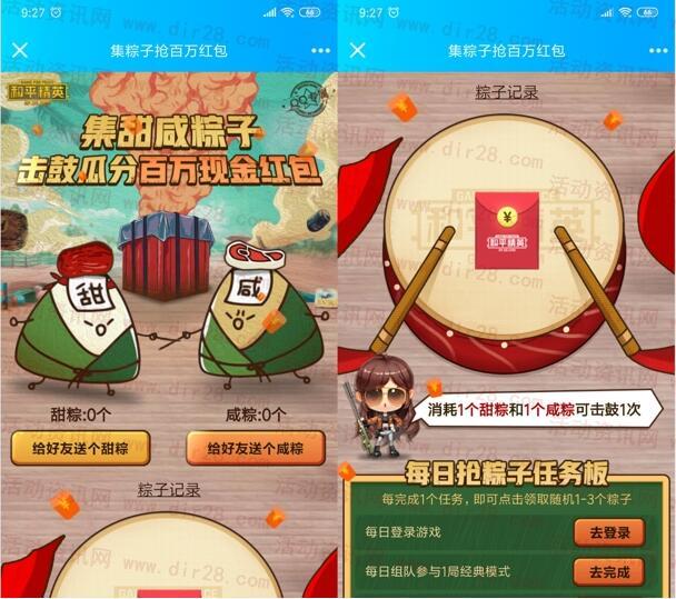 和平精英集甜咸粽子击鼓瓜分百万现金红包、5-188Q币