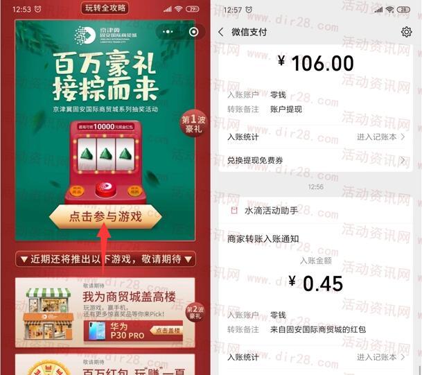 京津冀固安盛夏豪礼抽最高1万元微信红包 亲测中0.45元