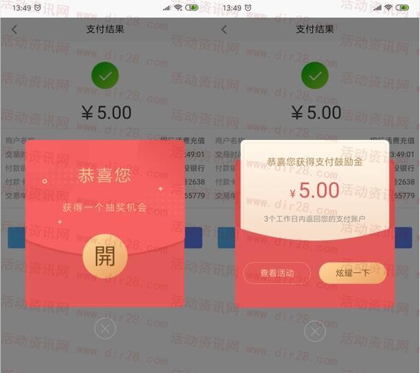 招商银行app支付抽免单活动 亲测中5元现金到账银行卡