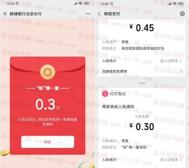 邮储银行北京分行粽情一夏抽随机微信红包 亲测中0.3元