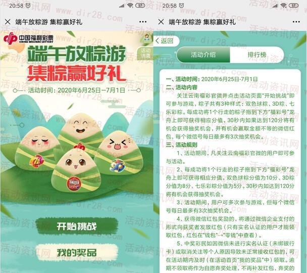 云南省福彩端午放粽游集粽抽0.66-6.66元微信红包奖励