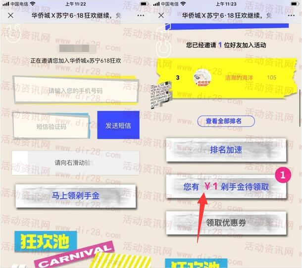 重庆华侨城全民狂欢嗨不停抽10万微信红包 亲测中1元