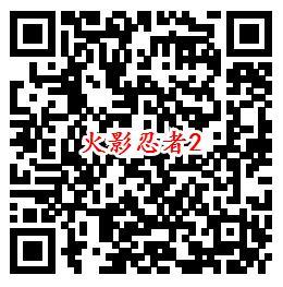 火影忍者QQ新一期2个活动登录领1-88元现金红包奖励