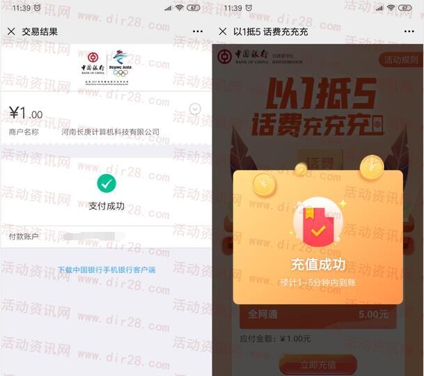 中国银行支付1元充值5元三网手机话费 需手机定位江西