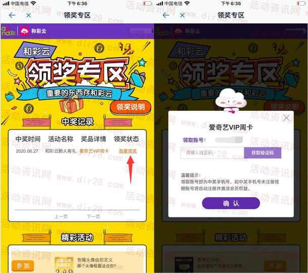 免费领取1个月爱奇艺VIP会员周卡 只能中国移动号码领取