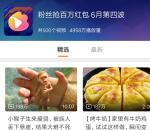 微博6月第四波抢百万红包活动 亲测中1元可提现支付宝