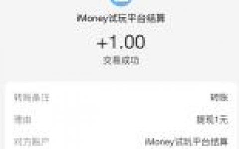 iMoney简单任务每天领取最少10元支付宝现金 粗暴活动