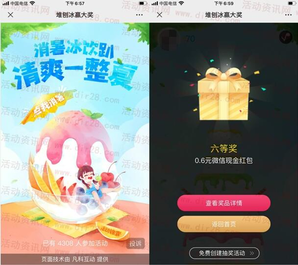 深圳招商会刨冰堆堆乐小游戏抽0.6-188元微信红包奖励