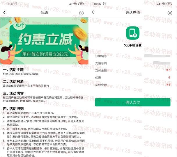 中国农业银行3充5元三网手机话费 农行约惠立减2元活动