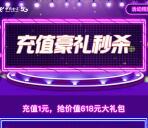 中国电信app领1元手机话费 亲测1充2元手机话费秒到账