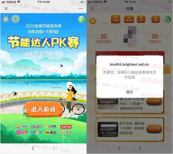 国家节能宣传节能达人PK赛抽随机微信红包 亲测中0.3元
