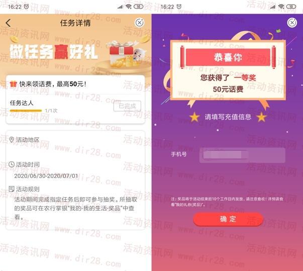 中国农业银行APP任务达人抽5-50元手机话费 亲测中50元