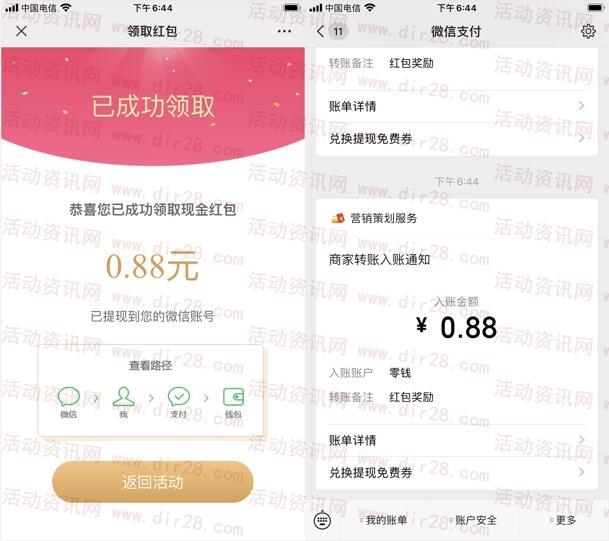 宝龙城事平安创建答题瓜分3万元微信红包 亲测中0.88元