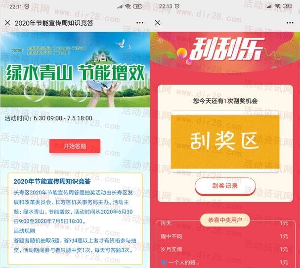 长寿日报绿水青山节能宣传周答题抽1-5元微信红包奖励