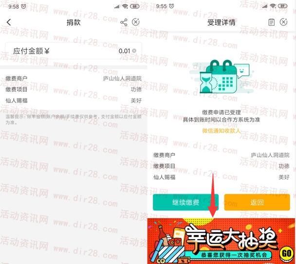 农业银行app捐款0.01元抽5-100元手机话费 亲测中5元