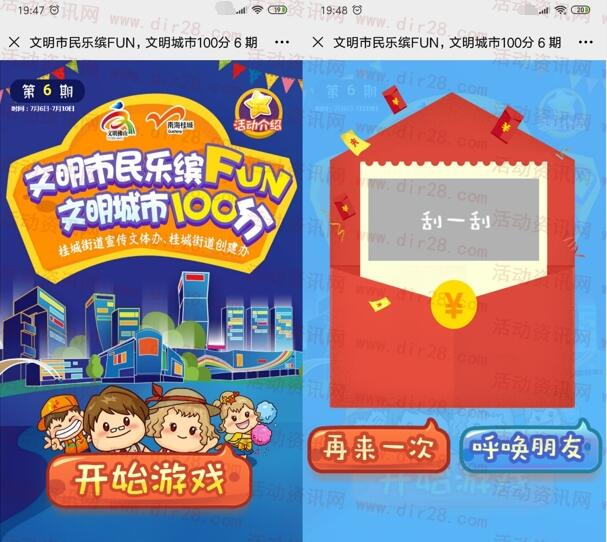 南海桂城乐缤FUN第5期答题抽取5000元微信红包奖励