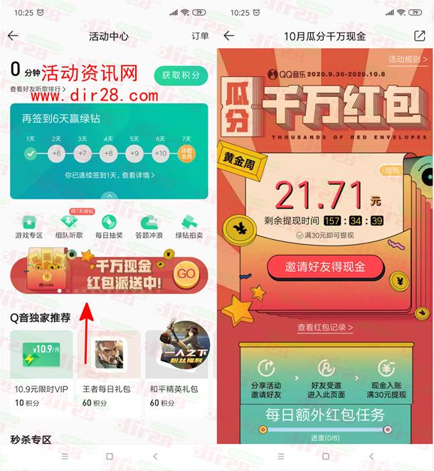 QQ音乐10月新一期瓜分百万现金红包活动 满30元可提现
