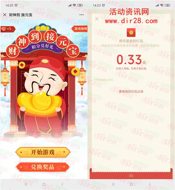 建信基金接元宝游戏送0.3-0.66元微信红包 亲测0.33元秒推