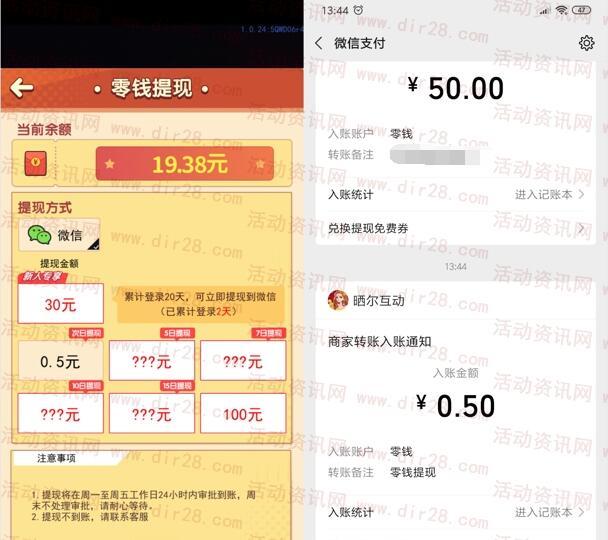 全明星影院app登录第二天秒提0.5元微信红包 亲测推零钱