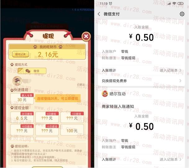 安卓手机下载5个app第二天提现2.5元微信红包 简单活动