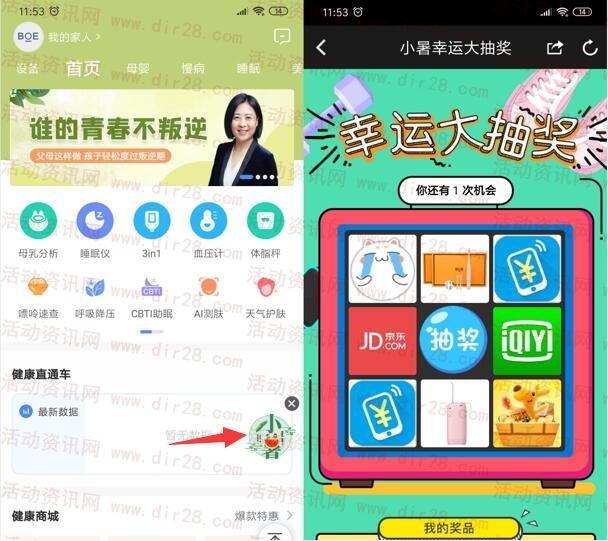 移动健康app小暑红包抽2-5元手机话费、爱奇艺会员月卡