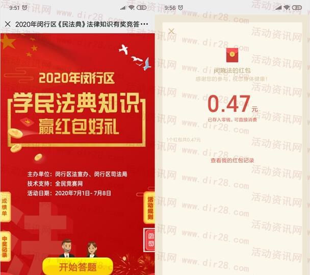 闵晓法学民法典知识答题抽随机微信红包 亲测中0.47元