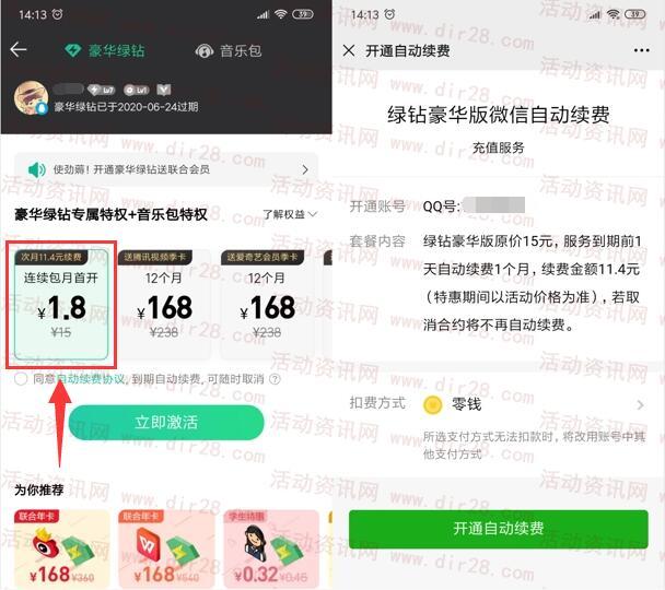 亲测0.8-1.8元开通1个月QQ豪华绿钻秒到账 限部分用户