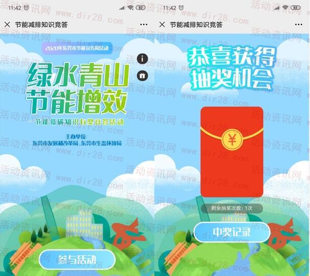 东莞生态环境节能减排知识答题抽取1-3元微信红包奖励