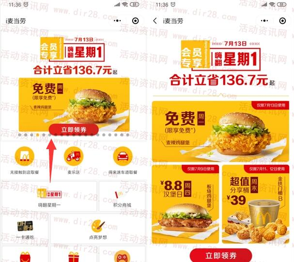 麦当劳小程序免费领1个麦辣鸡腿堡 7月13号到店免费吃