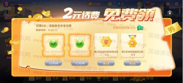 小米斗地主app简单玩3天领取2元手机话费 仅限安卓手机